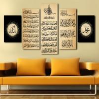 Ayetel Kürsi-Fatiha-Nazar Ayeti Yazılı Kanvas Tablo