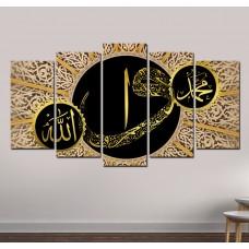 Elif Vav Allah CC Yazılı Özel Tasarım Kanvas Tablo