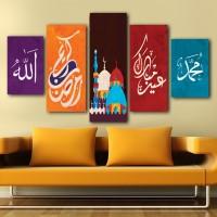 Renkli Allah CC Muhammed SAV Yazılı Cami Temalı Kanas Tablo